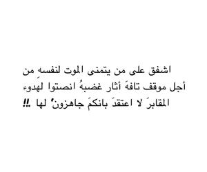 عربي, موت, and arabic image