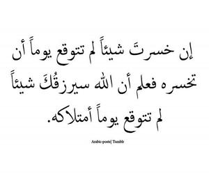 arabic, اقتباس, and عربي image