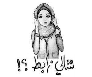 عربي, hijab, and veil image
