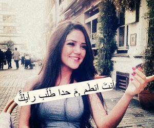 عربي, فتاة, and كبرياء image