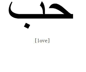 love, arabic, and quotes image