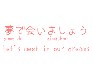 japanese, Dream, and quotes image