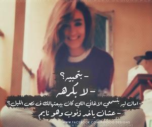 عربي, arabic, and funny image