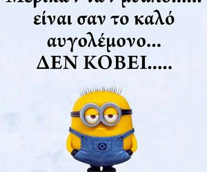 funny picture, greek quotes, and quotes image