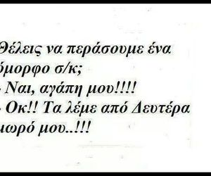 funny picture and greek image