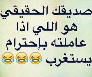 عربي, صديق, and احترام image