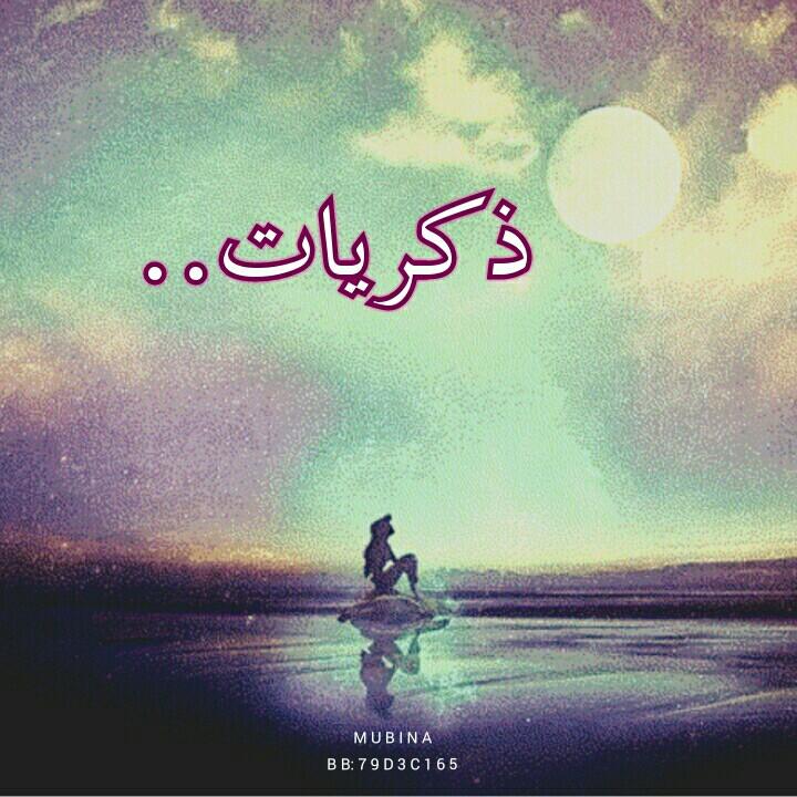 خواطر بوحي شوق حب كتاب