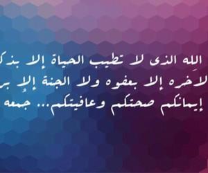 دعاء, اسلام, and جمعة مباركة image