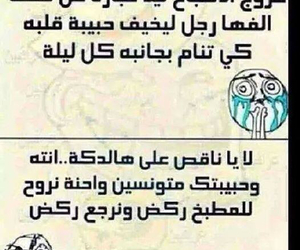 تحشيش and نكت image