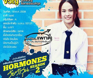 teenager, hormones the series 2, and the confusing teen image