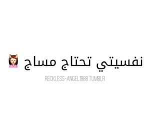 عربي, تعب, and نفسيه image