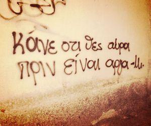 graffiti, greek, and wall image