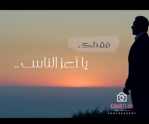 arabic, miss you, and احبك image