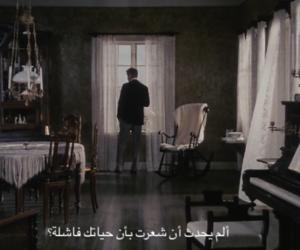عربي, حياة, and arabic image