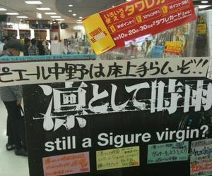 album, japan, and japanese image