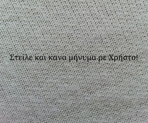 greek quotes and χρηστος image