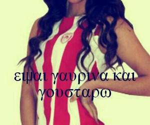 greek and γαυρινα image