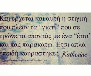 we heart it, γιατί, and Ελληνικά image