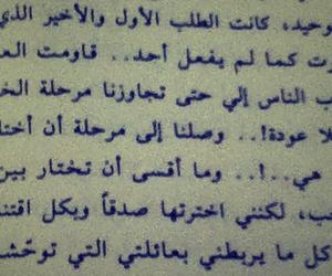 حب, رواية, and أثير عبد الله النشمي image