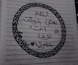 arabic, عربي, and انت image