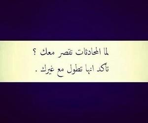 حب, الم, and وداع image