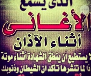 عربي, اغاني, and اذكار image