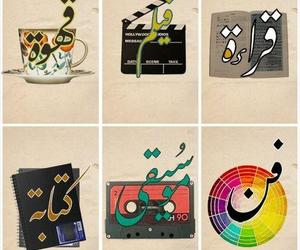 arabic, فن, and music image