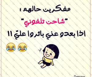 عربي, ضحك, and تحشيش image