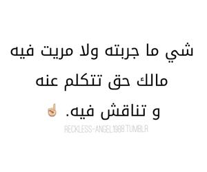 عربي, مالك, and حق image