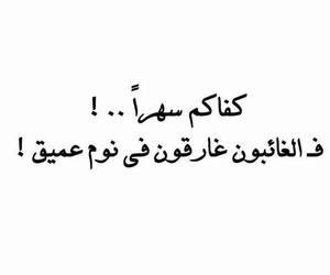 فراق, غائب, and سهر image