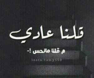 arabic, عربي, and عادي image