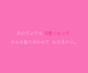 Dream, word, and ゆめかわいい image