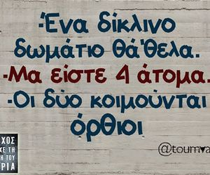 funny quotes and greek image