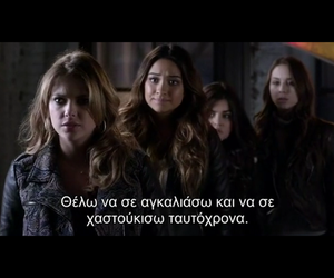pretty little liars, pll, and greek quotes image
