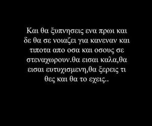 greek, quotes, and text image