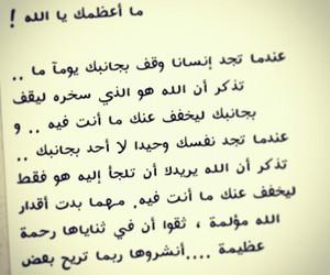 allah, arabic, and كلام image