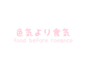 food, quotes, and romance image