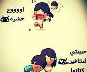 couples, iraq, and cute image