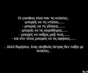 black, greek quotes, and black and white image