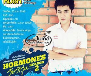 high school, hormones the series, and hormones the series 2 image
