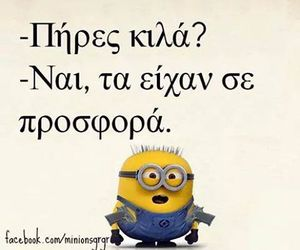 greek, minions, and funny quotes image