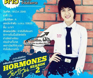 dao, hormones the series 2, and hormones the series image
