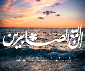 allah, arabic, and beauty image