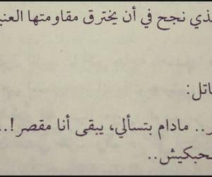 arabic, حب, and تحبني image
