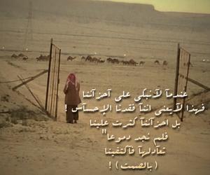 دموع, بكاء, and الحزن image