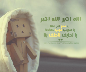 danbo, islamic, and dua image