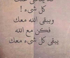 god, عربي, and islam image