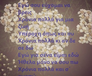 happy birthday, greek quotes, and greek texts image