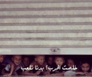 غزة, الحرب, and خلصت image