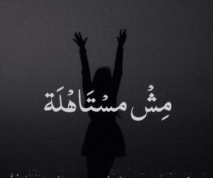 arabic and ahmed eldars image